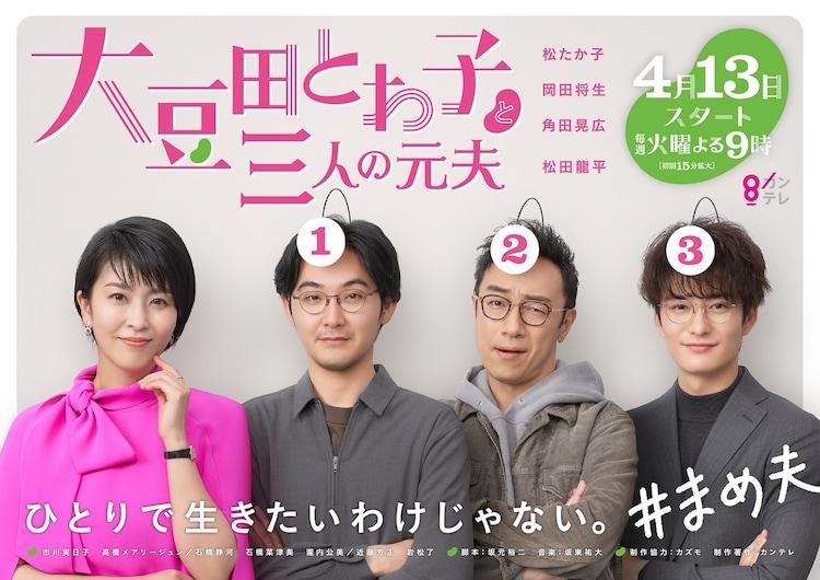 「大豆田とわ子と三人の元夫」ポスタービジュアル