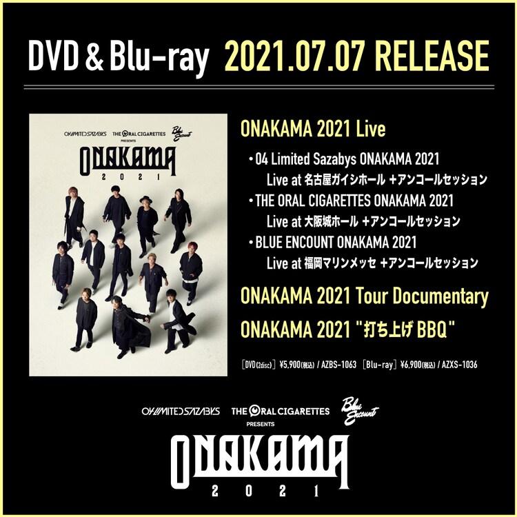 「ONAKAMA 2021」商品内容