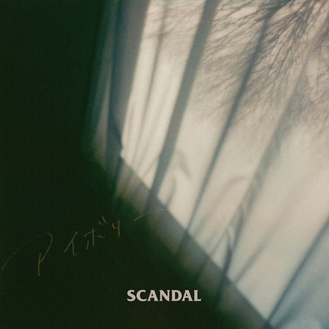 SCANDAL「アイボリー」ジャケット