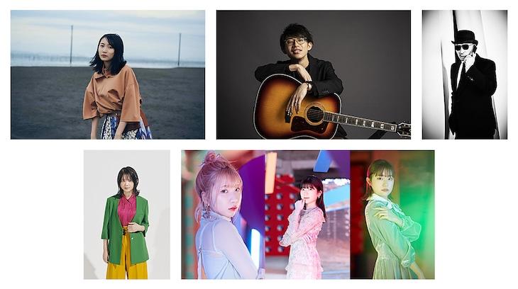 左上から時計回りに幾田りら、川崎鷹也、横山剣(クレイジーケンバンド)、MAYU×manaka×アサヒ(Little Glee Monster)、吉岡聖恵(いきものがかり)。