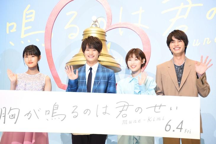 左から原菜乃華、浮所飛貴(美 少年 / ジャニーズJr.)、白石聖、板垣瑞生。