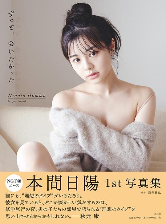 本間日陽1st写真集「ずっと、 会いたかった」通常版表紙(撮影:酒井貴弘)(c)KOBUNSHA