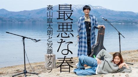 「最悪な春 feat. 安藤サクラ / にっぽん百歌」サムネイル画像