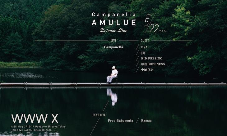"""Campanella「""""AMULUE"""" Release Live at WWW X」告知ビジュアル"""