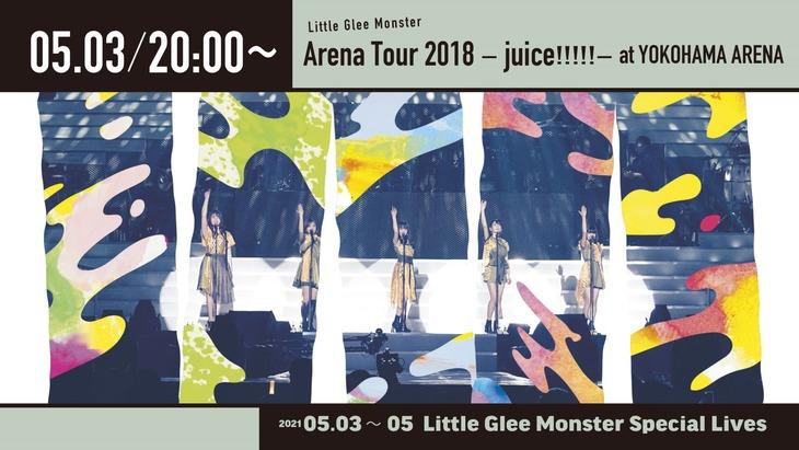YouTube「Little Glee Monster Arena Tour 2018 - juice !!!!! - at YOKOHAMA ARENA」告知ビジュアル