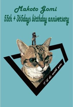 「五味誠生誕55周年記念音楽祭+365日」告知ビジュアル