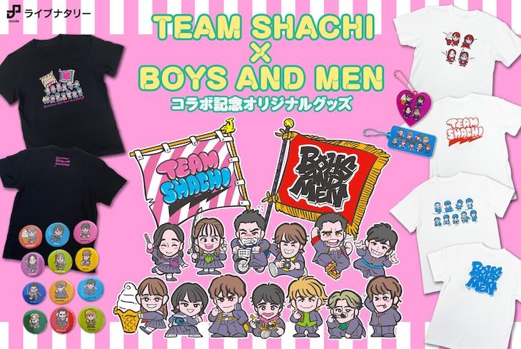 TEAM SHACHI×BOYS AND MENコラボ記念オリジナルグッズ画像