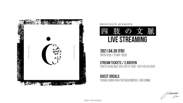 「『osterreich presents 四肢の文脈』Live Streaming」告知ビジュアル