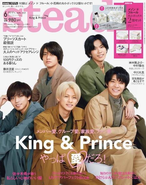 「steady.」6月号表紙画像