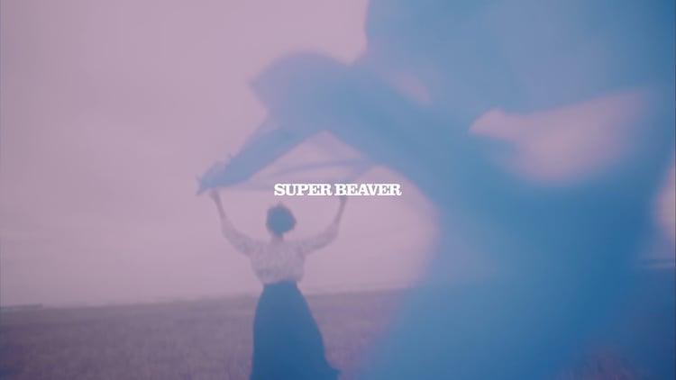 SUPER BEAVER「愛しい人」ミュージックビデオより。