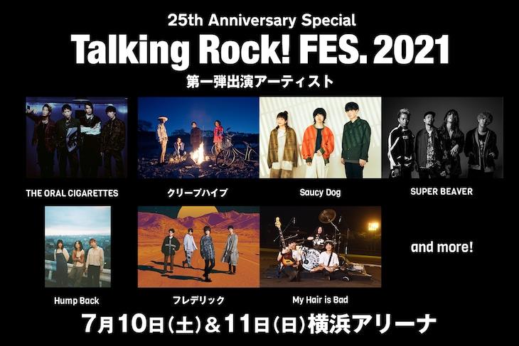 「Talking Rock! FES.2021」出演アーティスト第1弾告知ビジュアル