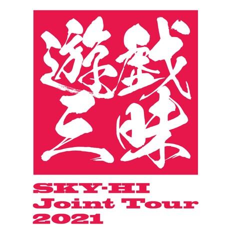 SKY-HI「遊戯三昧」ロゴ