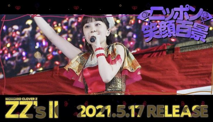 「 ももクロ『ニッポン笑顔百景 -ZZ ver.-』from DIGITAL ALBUM『ZZ's II』」より。