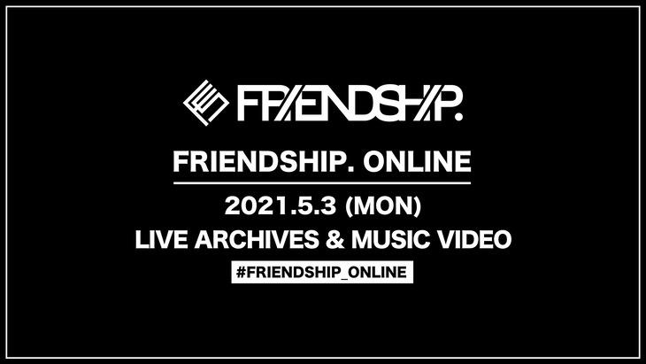 「FRIENDSHIP. ONLINE」ビジュアル