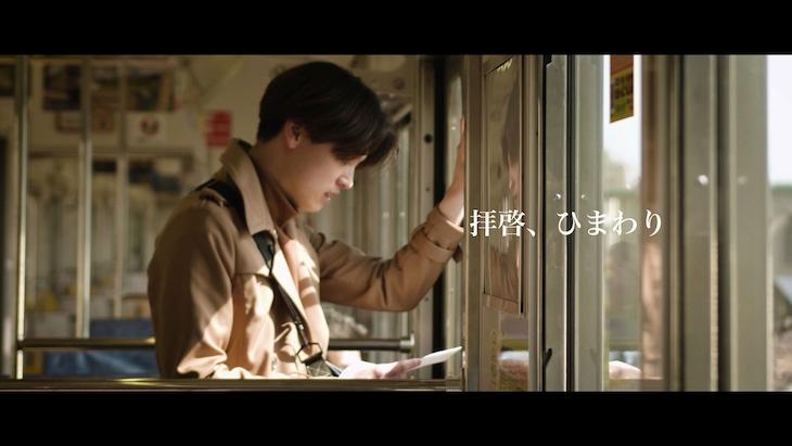 川崎鷹也「拝啓、ひまわり」MVのワンシーン。