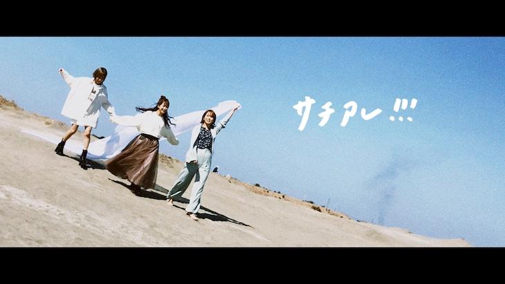 あゆみくりかまき「サチアレ!!!」ミュージックビデオのワンシーン。