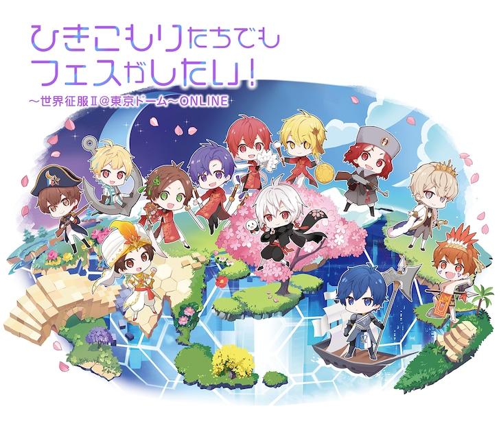 「ひきこもりたちでもフェスがしたい!~世界征服II@東京ドーム~ONLINE」告知用画像