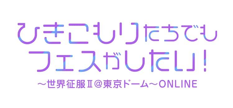 「ひきこもりたちでもフェスがしたい!~世界征服II@東京ドーム~ONLINE」ロゴ