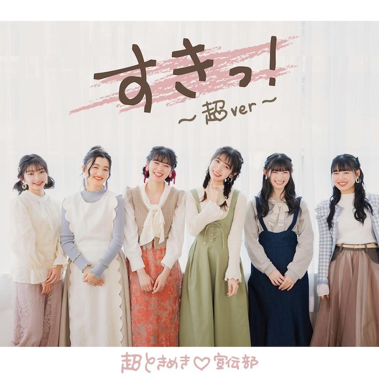 超ときめき▽宣伝部「すきっ!~超ver~」配信ジャケット