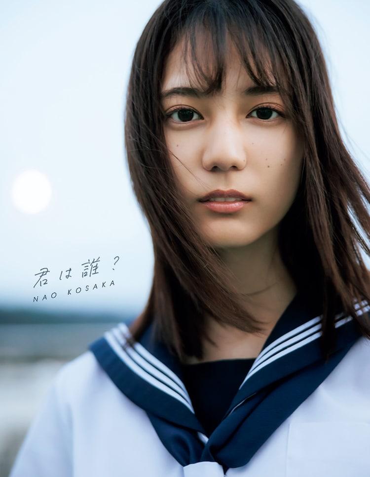 小坂菜緒1st写真集「君は誰?」Loppi・HMV限定版表紙画像(撮影:藤原宏)