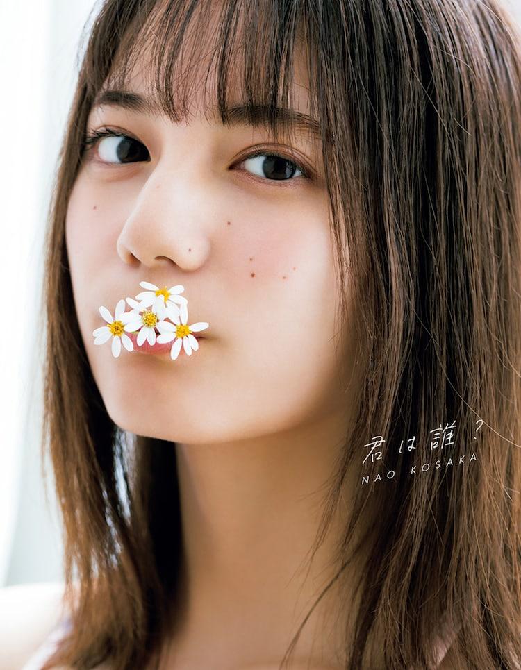 小坂菜緒1st写真集「君は誰?」通常版表紙画像(撮影:藤原宏)