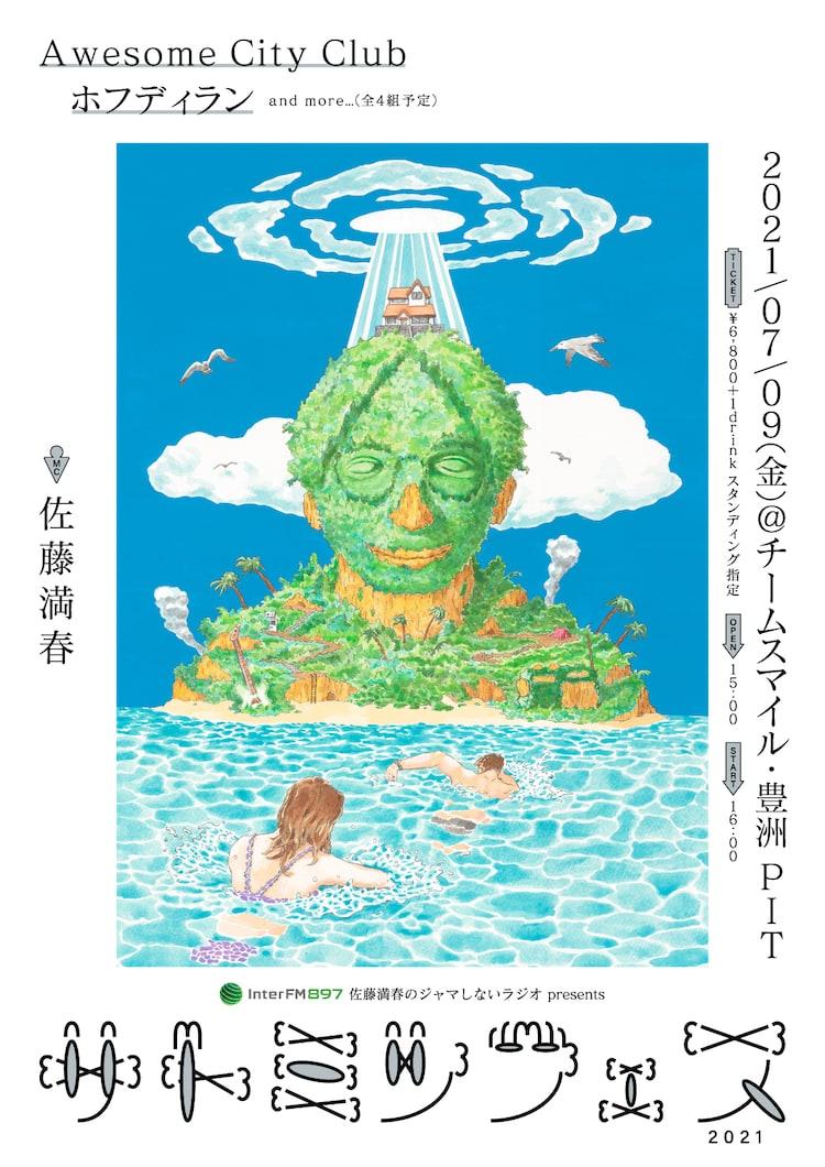 「InterFM 佐藤満春のジャマしないラジオ presents サトミツフェス2021」ポスタービジュアル