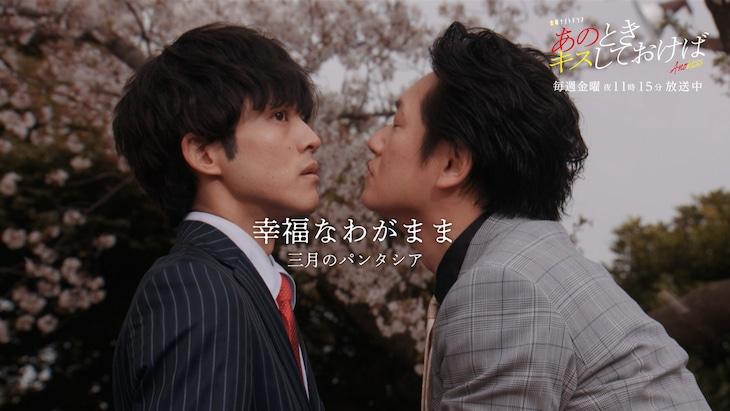 三月のパンタシア「幸福なわがまま」×「あのときキスしておけば」コラボミュージックビデオのサムネイル。