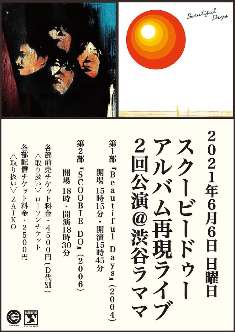 SCOOBIE DO「アルバム再現ライブ・2回公演」告知ビジュアル