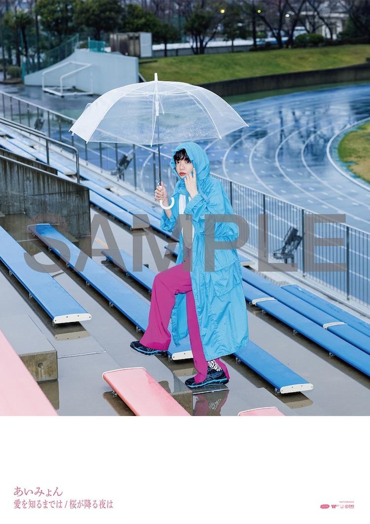 あいみょん「愛を知るまでは/桜が降る夜は」ツアー会場購入者特典ポスターサンプル画像