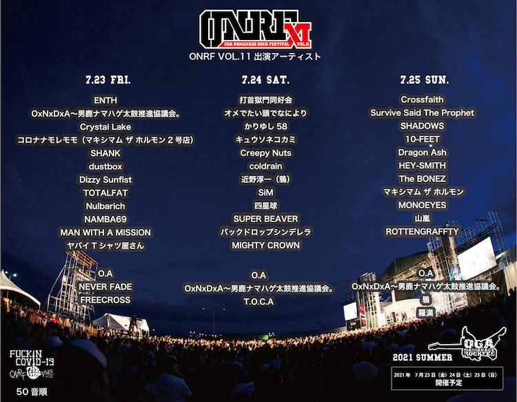 「OGA NAMAHAGE ROCK FESTIVAL vol.11」日割り