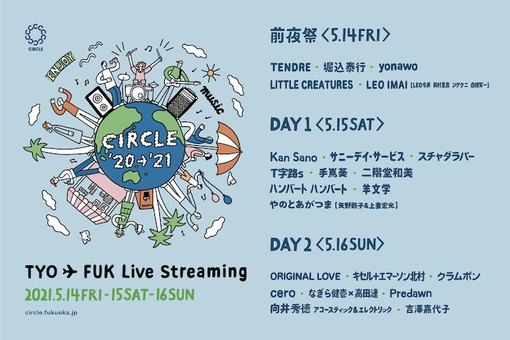 「CIRCLE '20→'21 東京▲福岡 実況中継」告知ビジュアル