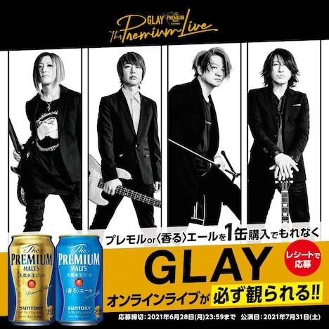 「『GLAY×THE PREMIUM MALT'S The Premium Live」ONLINE LIVE』」告知ビジュアル
