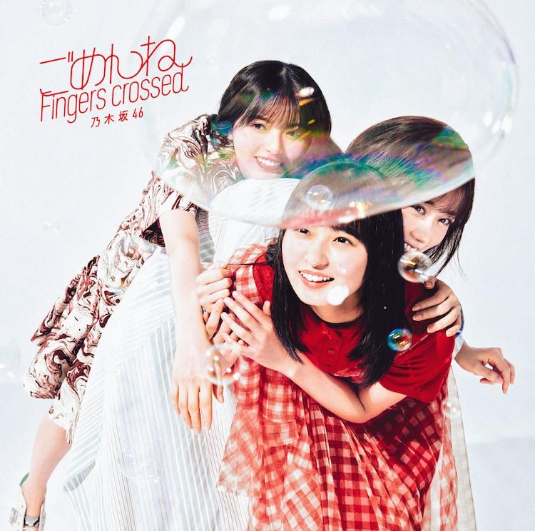 乃木坂46「ごめんねFingers crossed」初回限定盤Type-Aジャケット
