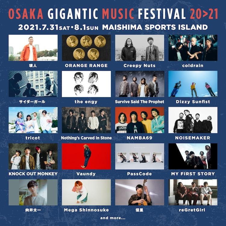 「OSAKA GIGANTIC MUSIC FESTIVAL 20>21」出演アーティスト第1弾告知ビジュアル