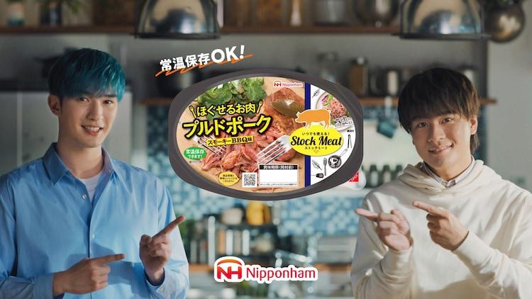 SixTONESのジェシー、森本慎太郎が出演する日本ハムの新テレビCM「プルドポーク ぼくらの初プルド」編より。