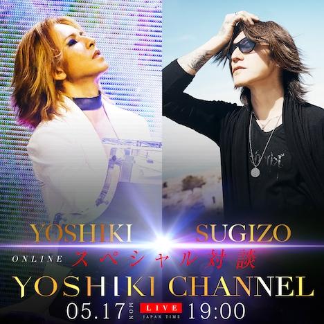 YOSHIKI CHANNEL「YOSHIKI × SUGIZO Onlineスペシャル対談」バナー