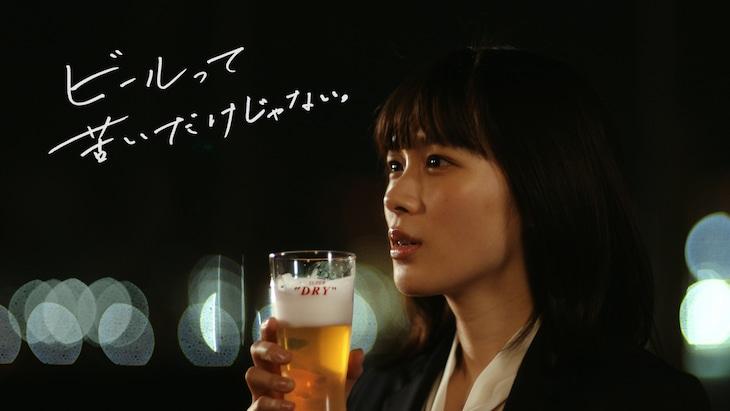 アサヒスーパードライWebCM「ビールって、苦いだけじゃない。」編より。