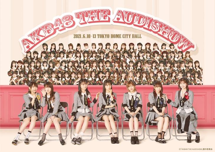 「AKB48 THE AUDISHOW」キービジュアル