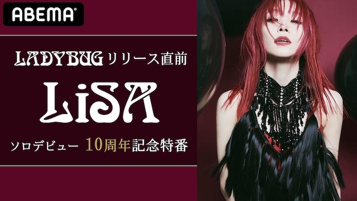 「LiSA ソロデビュー10周年記念特番」ビジュアル (c)SACRA MUSIC