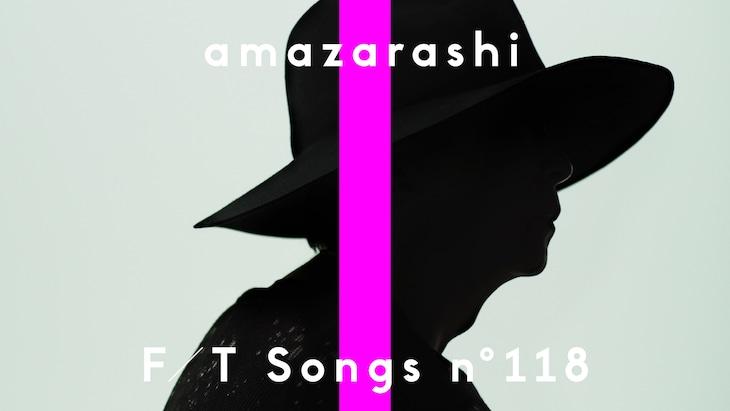 「amazarashi - 季節は次々死んでいく / THE FIRST TAKE」より。