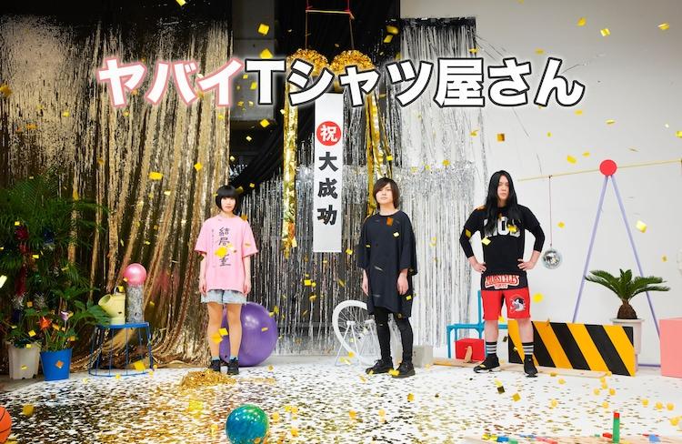 もりもりもと(Dr, Cho)のTikTok100日毎日投稿チャレンジ完走を祝う、ヤバイTシャツ屋さんの新たなアーティスト写真。