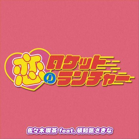 佐々木喫茶「恋のロケットランチャー feat. 頓知気さきな」配信ジャケット