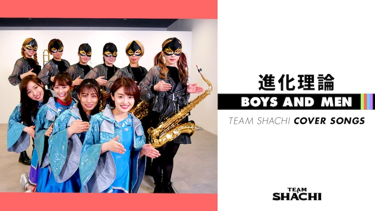 「BOYS AND MEN「進化理論 」【Dance Practice Video】【TEAM SHACHI COVER SONGS】」サムネイル