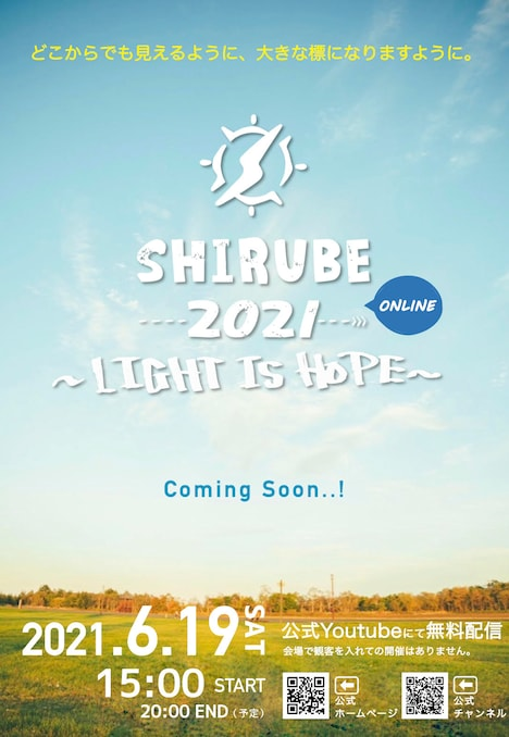 「SHIRUBE 2021 ONLINE ~LIGHT IS  HOPE~」告知ビジュアル