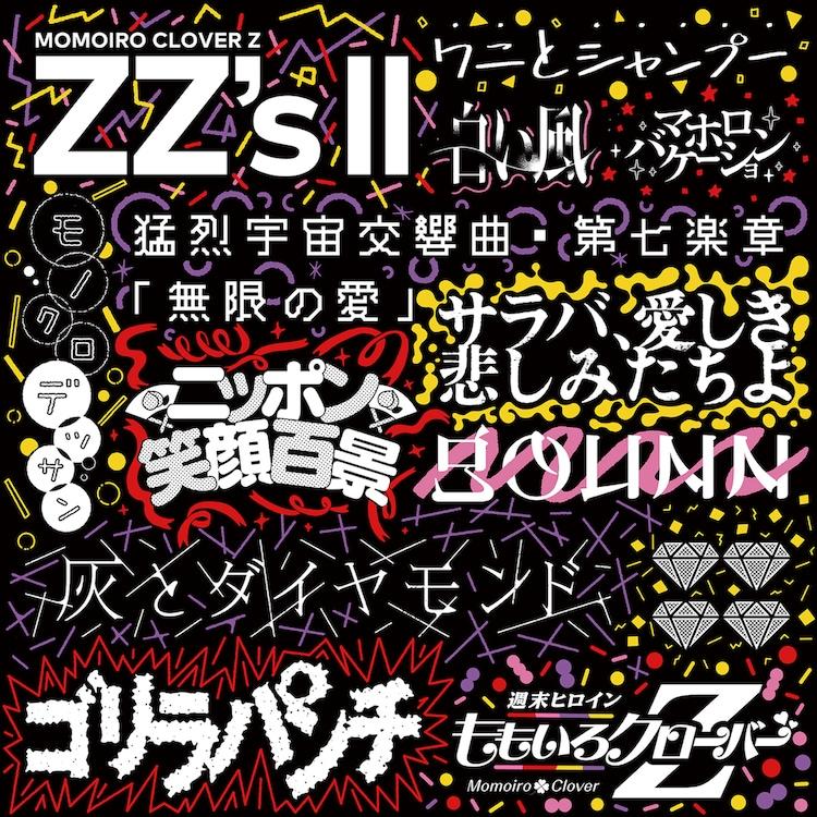ももいろクローバーZ「ZZ's II」配信ジャケット