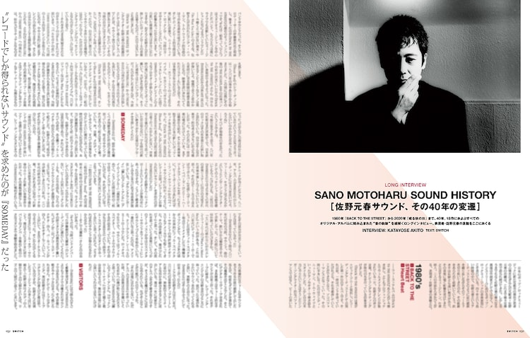「SWITCH」6月号「特集 佐野元春 40th ANNIVERSARY[その音は時代を照らす]」より。