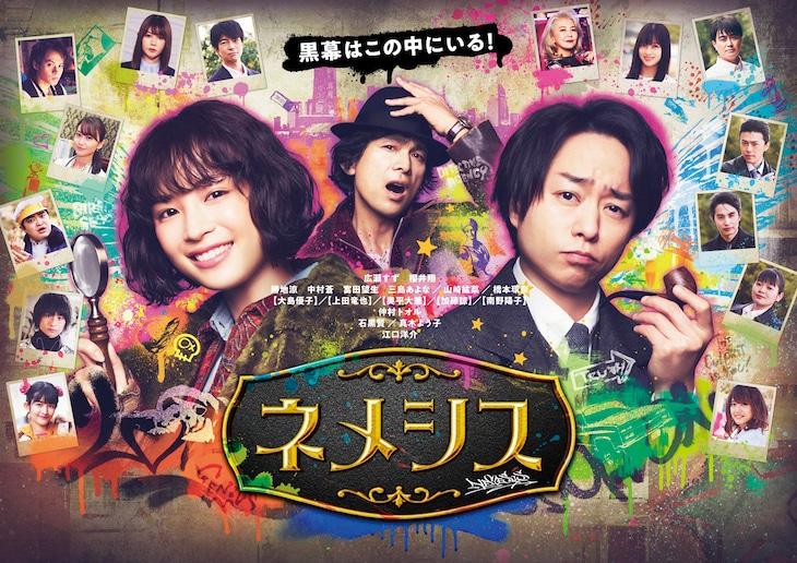 ドラマ「ネメシス」新ビジュアル (c)日本テレビ