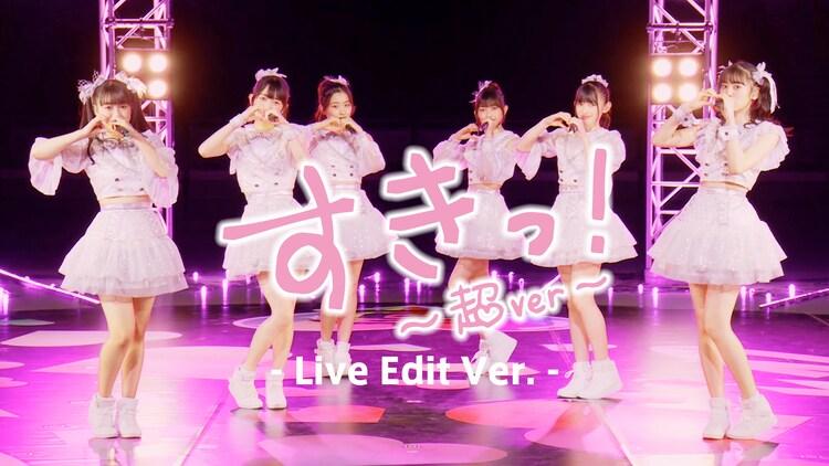 超ときめき▽宣伝部「すきっ!~超ver~」ライブ映像Live Edit verより。