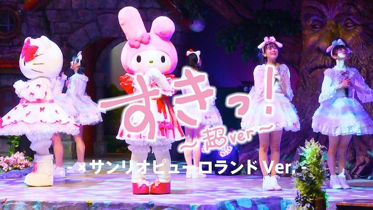 超ときめき▽宣伝部「すきっ!~超ver~」ライブ映像サンリオピューロランドVerより。