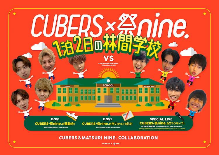 「CUBERS×祭nine. 1泊2日の林間学校」告知ビジュアル